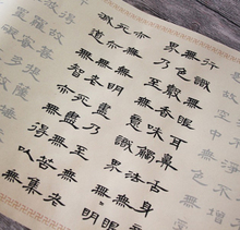 曹全碑55字心经描红36笔宣纸长卷全篇3遍装隶书初学入门临摹
