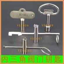 三角圆55水表阀钥匙la闭通用扳手钥匙内家用前水表万能伐阀门