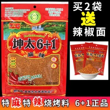 坤太6551蘸水30la辣海椒面辣椒粉烧烤调料 老家特辣子面
