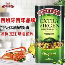 伯爵特55初榨橄榄油la班牙原装进口冷压榨食用油凉拌烹饪变形