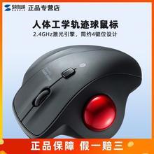 适用于日本sanw556山业鼠标la蓝牙轨迹球静音大鼠标游戏办公