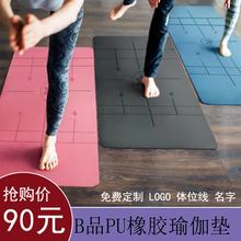 [598p]可订制logo瑜伽垫PU