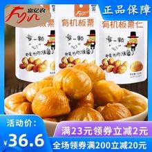 北京怀5a特产富亿农ah100gx3袋开袋即食零食板栗熟食品
