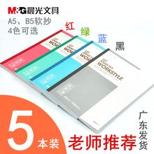 [5ah]晨光笔记本子加厚A5软抄本A4记