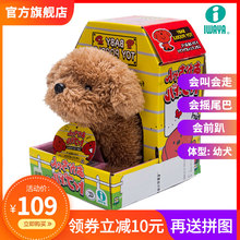 iwa5aa日本电动ah具泰迪会叫会走仿真宝宝玩具男女孩生日礼物
