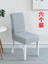 6条装5a厅椅套弹力ah罩家用餐桌椅子套四季通用加厚凳子套罩