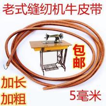 皮绳(小)5a带轮皮带标ah耐磨包缝牛筋齿轮厚皮马达
