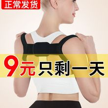 成年隐5b矫姿肩膀矫iw宝宝男专用脊椎背部纠正治神器