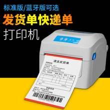 电子210发货热敏单打印