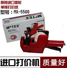 单排标5d机MoTE6d00超市打价器得力7500打码机价格标签机