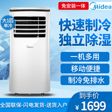 美的可5f动空调单冷f7免排水无外机便携式家用室内除湿一体机