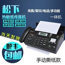 传真复5f一体机37f7印电话合一家用办公热敏纸自动接收。