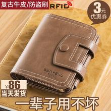 钱包男5r短式202rl牛皮驾驶证卡包一体竖式男式多功能情侣钱夹