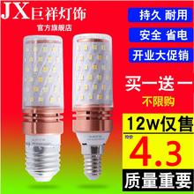 巨祥超5sled灯泡s5光e27E14(小)螺口12W玉米灯蜡烛泡家用节能灯