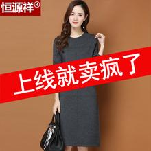 恒源祥5s毛衫女士毛s520秋冬新式打底加厚中长式连衣裙羊绒衫潮