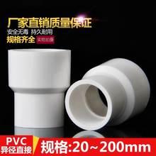 PVC5t(小)头管道 jt接头 110/100、90、85、75、63水管变异径