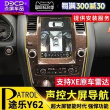 适用于5t2-20式jt62大屏导航改装涂乐竖屏安卓智能导航仪一体机
