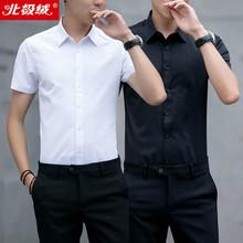 北极绒5t品男装夏季jt色上班衬衣青年男士商务休闲短袖衬衫潮