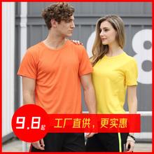 速干运5t短袖T恤男jt网眼定制logo印字工作服纯棉班服