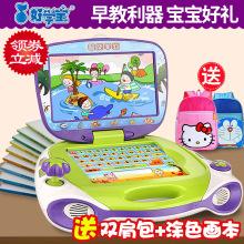 好学宝5t教机婴幼儿jt3-6岁宝宝点读学习机宝贝电脑平板(小)天才