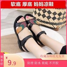 2015t夏季新式中jt妈妈凉鞋女软底平跟中老年防滑舒适老的鞋女