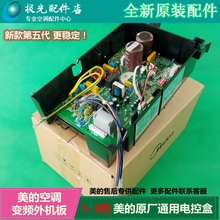 原装美5t变频1-3jt外机板变频主板 美的售后专用电控盒BP2DN1Y