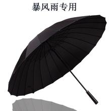 特价包邮男女雨伞长柄创意晴雨伞双5v13伞超大vf柄伞24骨