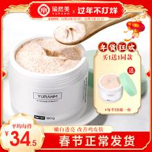 瑜然美5v体磨砂膏全vn改善去鸡皮肤疙瘩毛囊角化