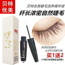 贝特优5v增长眼眉毛vn养精华液女增黑纤长浓密卷翘官网
