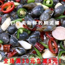 醉泥螺5x城温州宁波x7特产即食黄泥螺苏北农村无沙大泥螺包邮