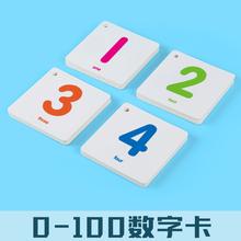 宝宝数5y卡片宝宝启y1幼儿园认数识数1-100玩具墙贴认知卡片