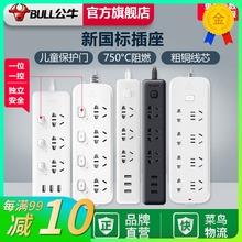 公牛正5y插座家用插y1位接线板带线多功能电源转换器USB插排