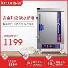 乐创蒸5y柜商用厨电y1饭车燃气蒸菜机馒头饺子机蒸包炉全自动