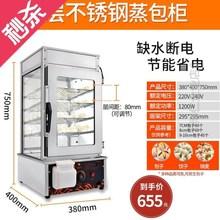蒸包05y子机商用台y1玻璃电蒸箱馒头蒸包柜蒸包炉保温柜