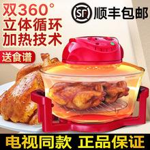 玻璃家6612升大容hp能无油炸鸡电视购物电炸锅光波炉