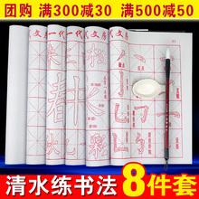 毛笔字68学者入门楷hi习描红水写字帖水写布文房四宝套装宝宝