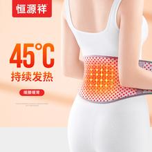恒源祥69暖自发热男6x护肚子肚围大的防寒护胃暖胃神器