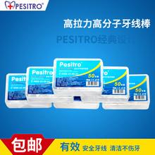 【pe69itro】6x口级牙线超细安全剔牙线签扁线包邮