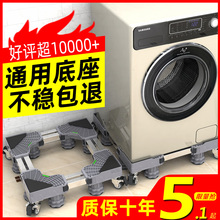 洗衣机69座通用置物am移动万向轮垫高海尔冰箱脚架托支架防滑