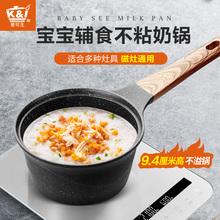 德国麦饭石不沾锅(小)奶锅宝宝辅食6912婴儿迷am面锅热牛奶锅