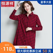 恒源祥女装上衣春秋红色6b8子衬衫宽rr袖衬衣中长磨毛棉外套