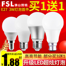 佛山照6bled灯泡bve27螺口(小)球泡7W9瓦5W节能家用超亮照明电灯泡