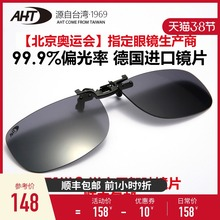 AHT6b光镜近视夹bv轻驾驶镜片女墨镜夹片式开车太阳眼镜片夹