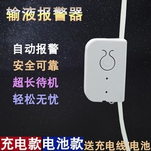充电式6b针输液报警bv滴提醒器挂水吊水低药量病床陪护