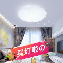 LED6c石星空吸顶cs力客厅卧室网红同式遥控调光变色多种式式