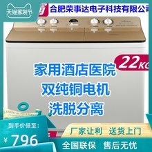 大容量6c2kg家用cs洗衣机16/18kg双缸双桶筒不锈钢酒店医院铜