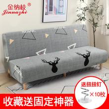 无扶手6d叠沙发床套ds包沙发罩全盖沙发笠套四季通用型