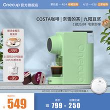 【0元6f】Onec6z型胶囊多功能九阳豆浆奶茶奶泡美式家用
