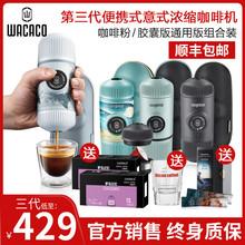 WAC6fCO三代通6z式手动nanopresso胶囊意式浓缩户外迷你