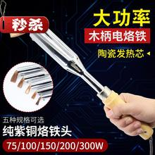 恒温焊6f工维修锡洛ff头木柄大功率家用电子电焊笔电烙铁套装t